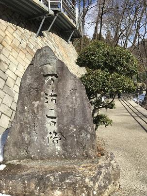 岡本太郎の石碑.jpg