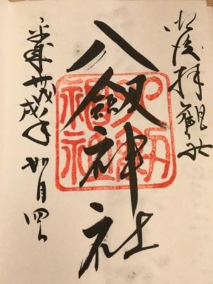 八釼神社 御朱印.jpg