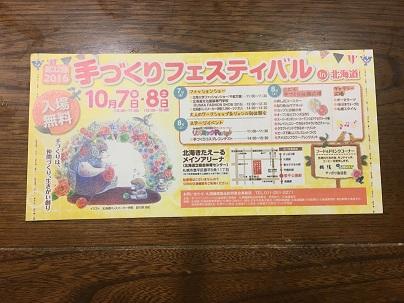 手作りフェスティバル2016.jpg