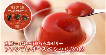 もりもとのファンゴッポスペシャル2012.jpg