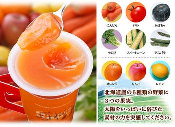 太陽いっぱいの北海道野菜ゼリー.jpg